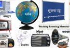 शिक्षण सहायक सामग्री का कक्षा शिक्षण में उपयोग || Use of teaching aids in classroom teaching