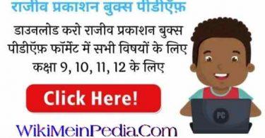 UP Board Books pdf download-rajiv prakashan Books