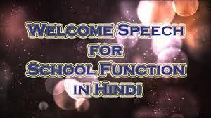 Best Welcome speech in hindi, स्वागत भाषण हिंदी में