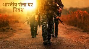 Bhartiya Sainik Essay in Hindi- भारतीय सैनिक पर निबंध