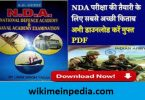 NDA Preparation Books PDF Free Download In English