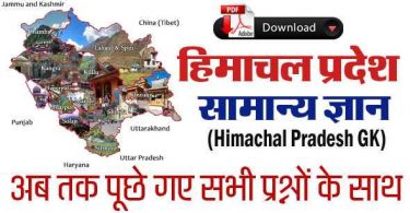 Himachal Pradesh GK In Hindi : HP GK PDF In Hindi Download