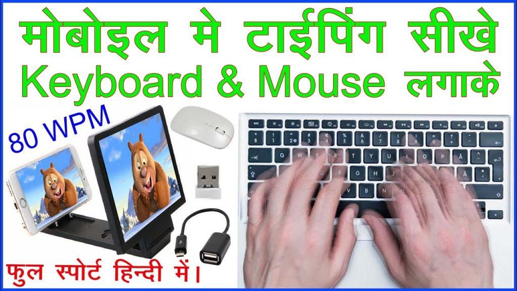 English Typing aur Hindi Typing Kaise Seekhe