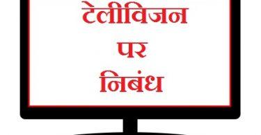 टेलीविजन पर निबंध – Television Essay in Hindi