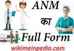 ANM Full Form In Hindi | एएनएम (ANM) का मतलब क्या है