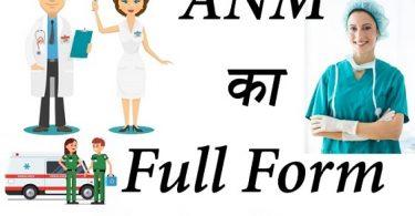ANM Full Form In Hindi   एएनएम (ANM) का मतलब क्या है
