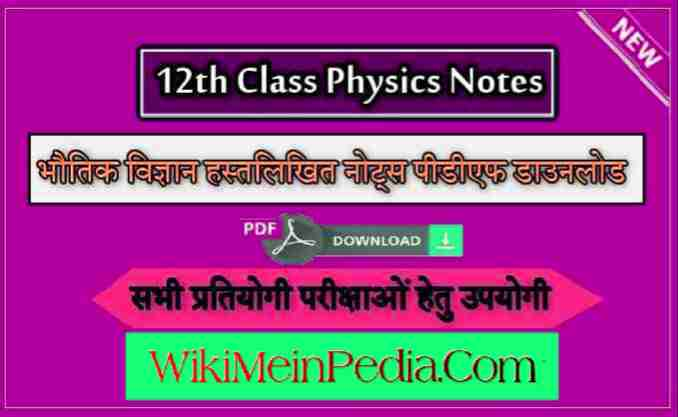 Physics Notes for Class 12 PDF in Hindi