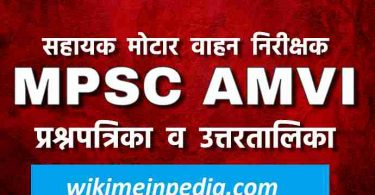 MPSC AMVI exam question papers in PDF DOWNLOAD
