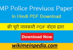 MP Police constable exam previous years Paper download