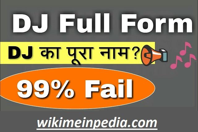 DJ Full Form in Hindi – डीजे की फुल फॉर्म क्या है