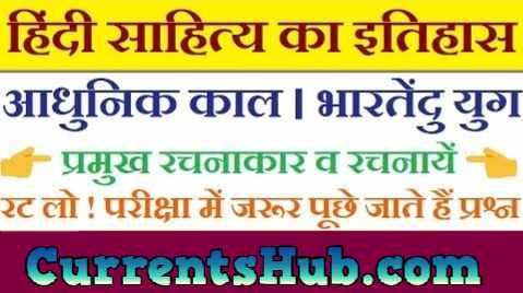 भारतेंदु युग के कवि और उनकी रचनाएँ in Hindi PDF Download
