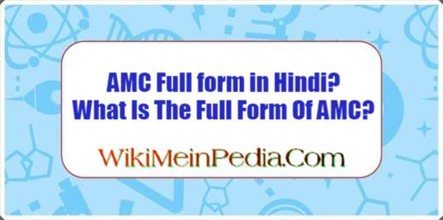 AMC Full form in Hindi? What Is The Full Form Of AMC?