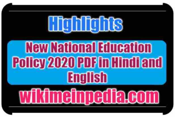 New National Education Policy 2020 PDF Hindi and English Free Download