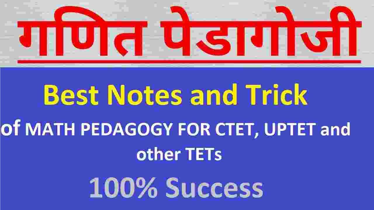 गणित पैडागोजी नोट्स Maths Pedagogy Notes Download in Hindi