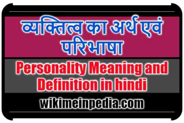व्यक्तित्व का अर्थ एवं परिभाषा