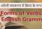 1300+ Verb Forms List With Hindi Meaning
