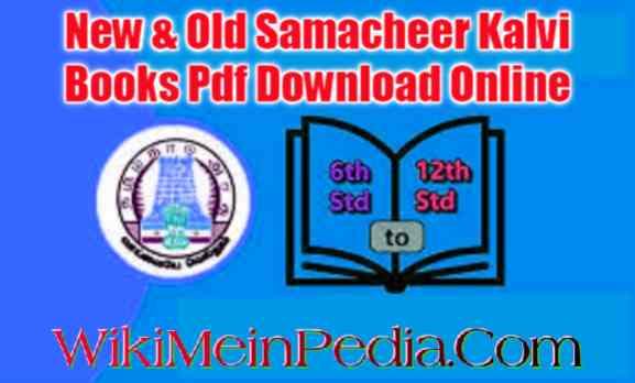 New & Old Samacheer Kalvi Books Pdf Download Online