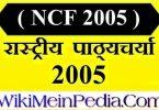 राष्ट्रीय पाठ्यचर्या की रूपरेखा 2005