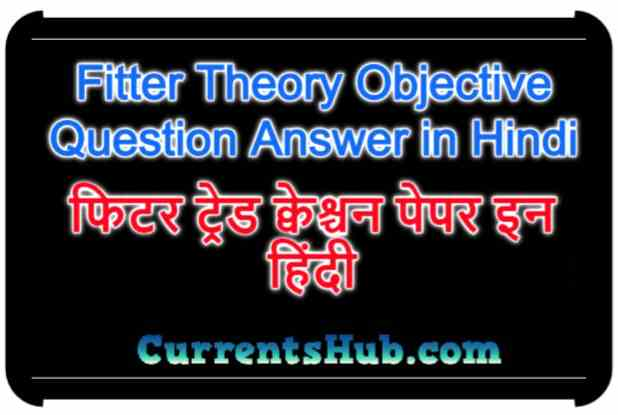 Fitter Theory Objective Question Answer in Hindi